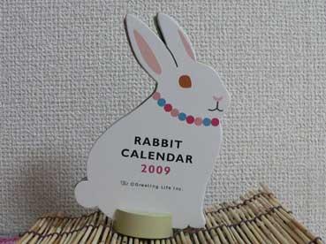 うさぎカレンダーだよん