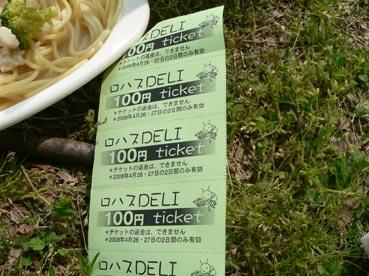 これがチケットだよん