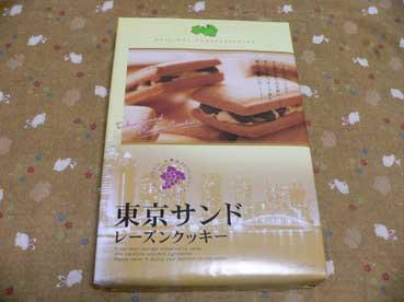 東京サンドです